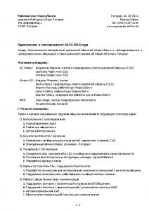 1. Nachtrag zur Vereinbarung vom 4.10.2014 Rus